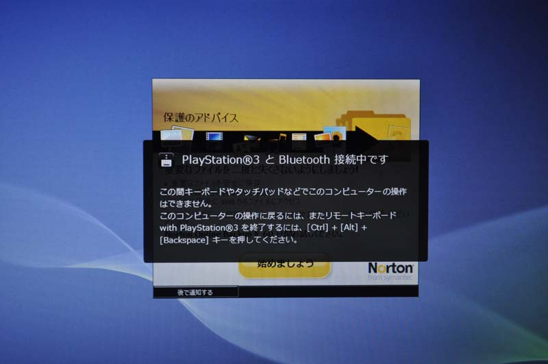 リモートキーボード実行のVAIO Pの画面。リモートキーボードを終了させないと、PC側の操作はできない
