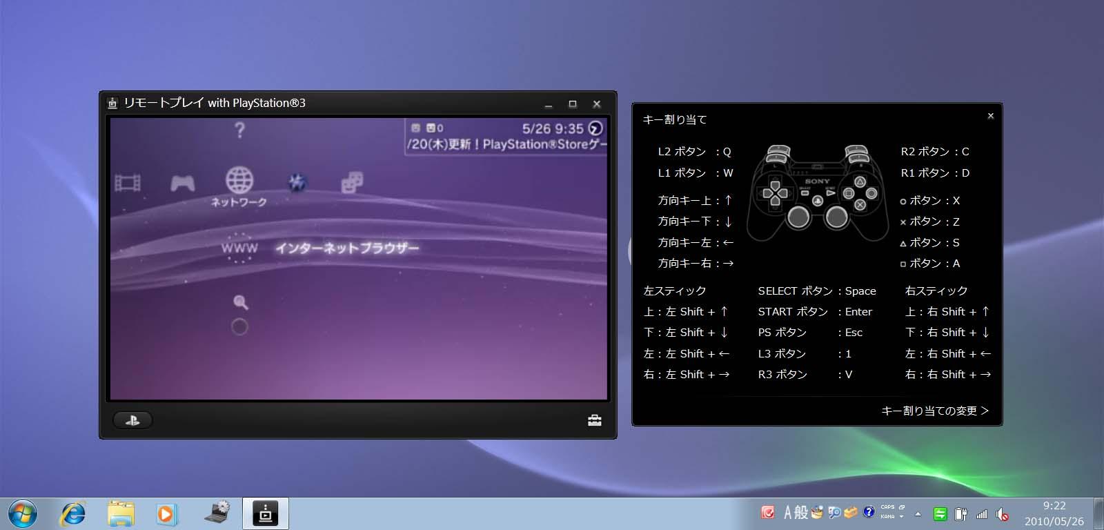 リモートプレイ実行中のVAIO Pの画面(ウィンドウ表示)。右には、キーアサインが表示されている
