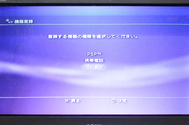 PS3のメニューから「設定」→「リモートプレイ設定」→「機器登録」を選び、機器の種類で「パソコン」を選ぶ