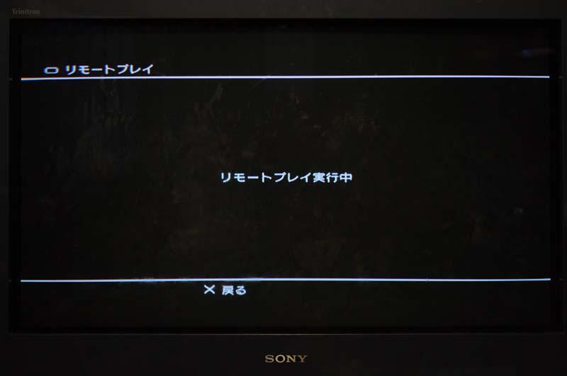リモートプレイ実行中は、PS3側の画面はこのような表示になる