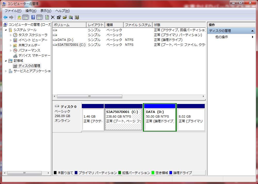 HDDのパーテーションは全部で4パーテーション。実際使えるのはC:ドライブ約238GB、D:ドライブが50GB