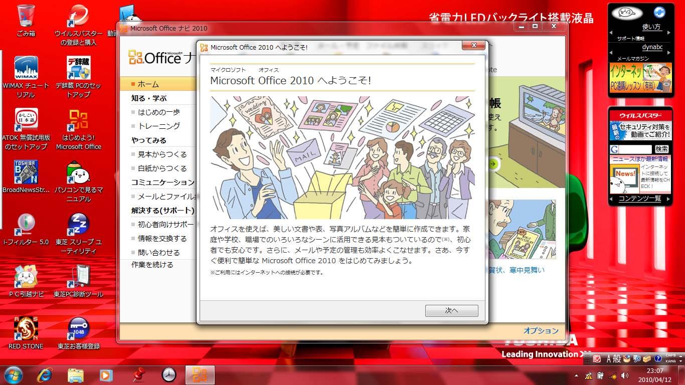 Microsoft Office 2010 Personal標準装備