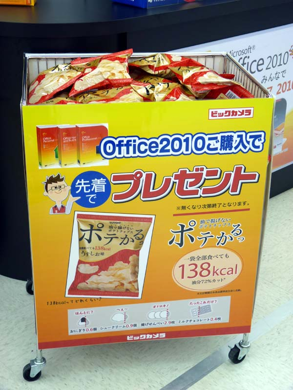 ビックカメラ有楽町店でOffice 2010を購入すると、先着順でポテトチップスのプレゼントも