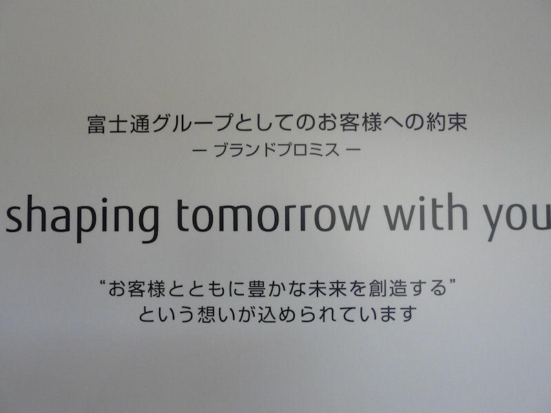 ブランドプロミスであるshaping tomorrow with youの意味