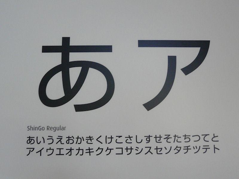 日本語フォントに関してはFujitsu Sansと親和性が高い「ShinGo」を使用する