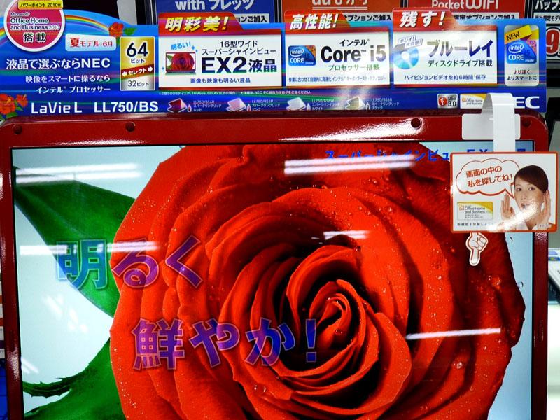 ヨドバシカメラでは、PC売り場のPCの中で、冴子先生ガジェットが動作しているPCには冴子先生の特別ポップを作って展示して、Office 2010がインストールされているPCをアピールしている。