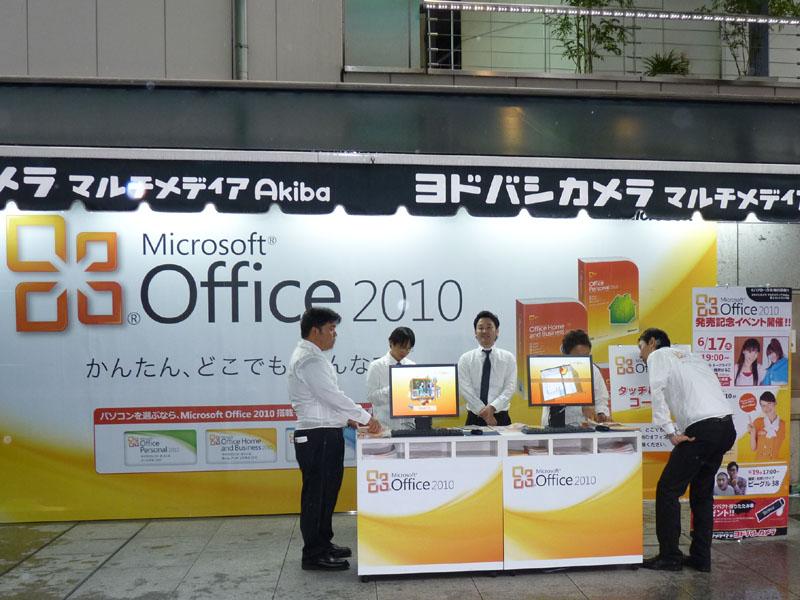 発売直後には入り口付近に特設コーナーを設置して、Office 2010をアピールした