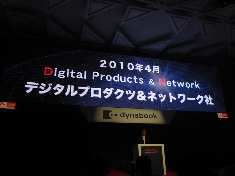 デジタルプロダクツ&ネットワーク社へ社名変更