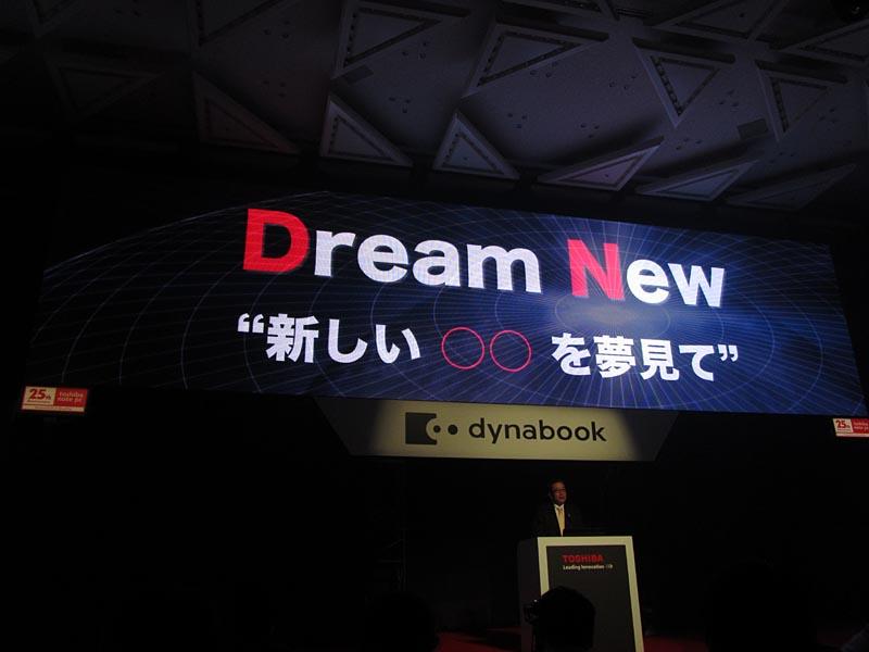 """「DN」には""""Dream New""""のメッセージが込められている"""