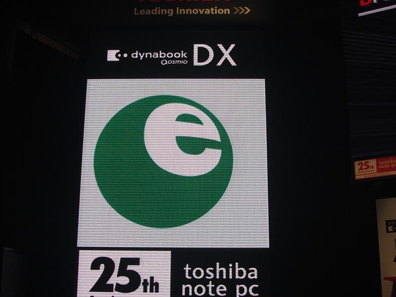 2011年度のグリーン省エネ性マークを取得したDX