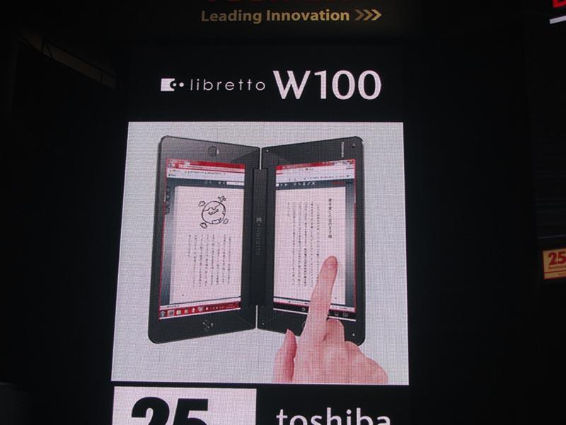 縦画面表示で電子ブックリーダとなるW100