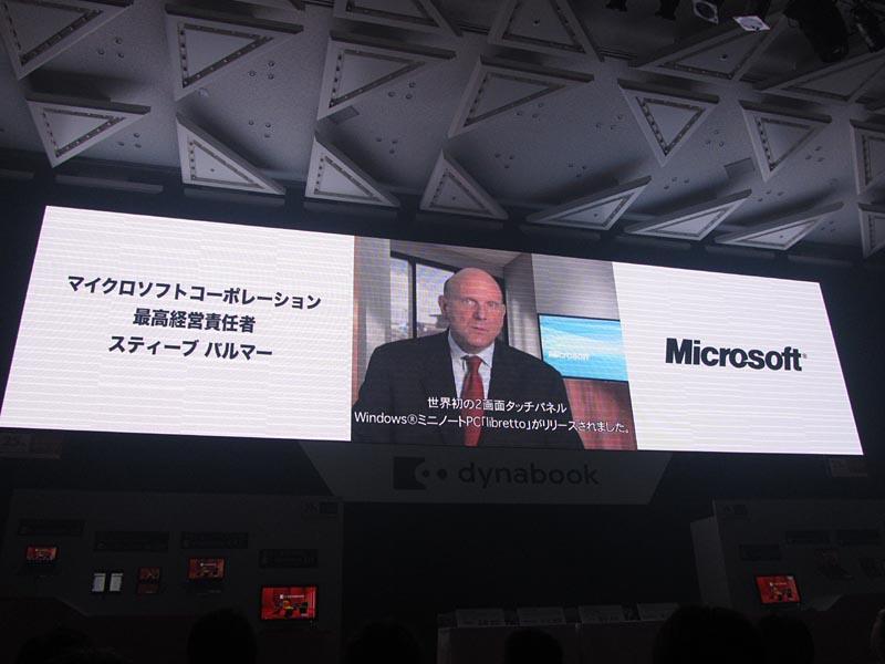 Microsoft スティーブ・バルマーCEO