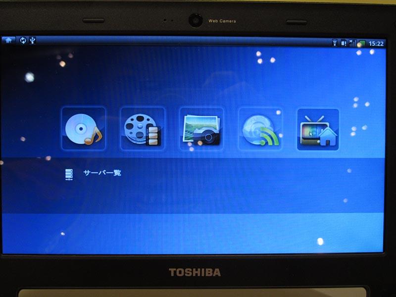 TOSHIBA Media PlayerにはDLNAクライアント機能も装備している