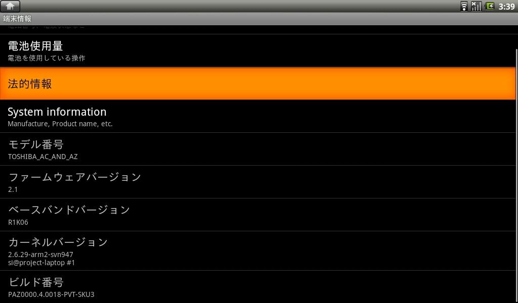 設定画面の端末情報を表示した画面。Android 2.1ベースの環境であることが分かる