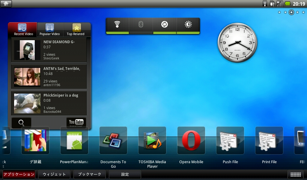東芝独自のホーム画面。Androidデフォルトホームとの大きな違いは左上のホームボタンと、下部のランチャーを備える点