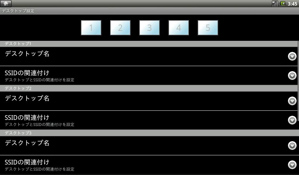 無線LANのSSIDに応じて自動的にデスクトップを切り替える機能を備えている