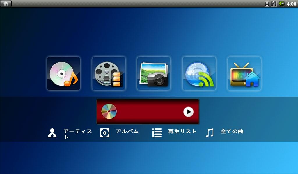 Toshiba Media Playerのトップ画面。選択したメディアに応じて、下部に最近使用したファイルが表示される