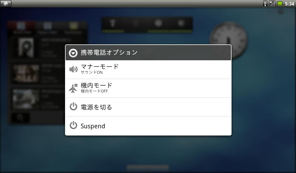 電源ボタンを押すことでシャットダウン画面が表示される。サスペンド機能も用意されているがリジュームが正しく行なえなかった。細かいことだが「携帯電話オプション」の表記も気になるところ