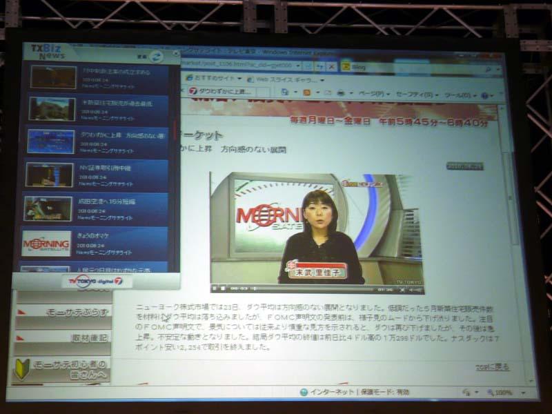 テレビ東京では経済報道ニュースを中心に配信