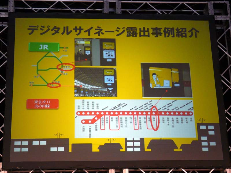 パソコンも地デジカのデジタルサイネージが都内各所で掲示される