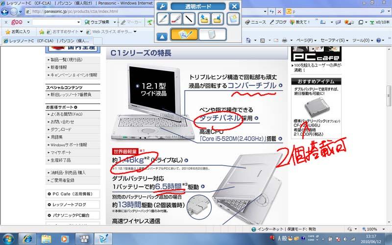 透明ボードを利用すれば、Webブラウザや表計算ソフトなど、他のソフトを起動中に画面に文字などを書き込み、その様子を画像ファイルに保存できる