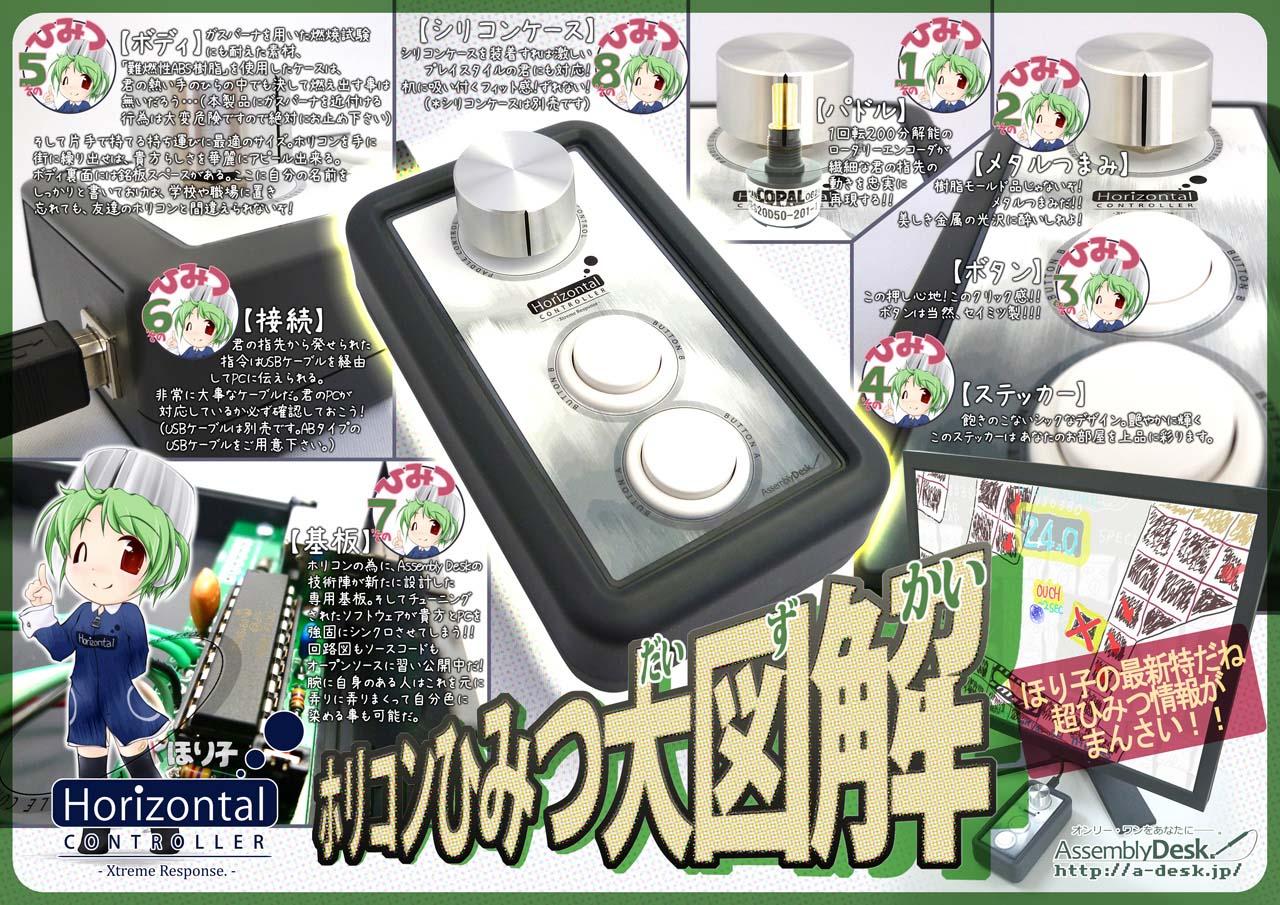 Horizontal Controller(ホリコン)チラシ