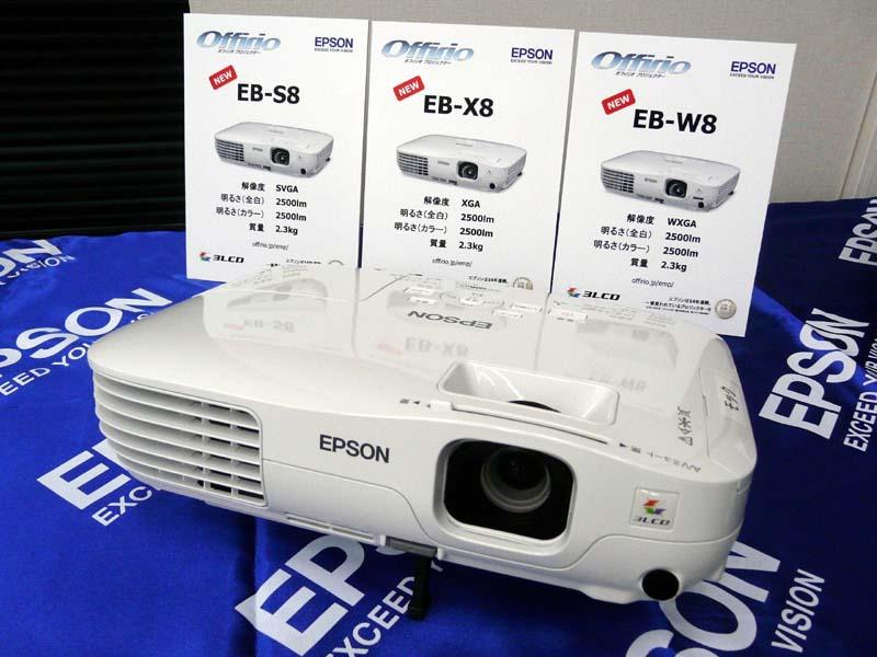 EB-S8/X8/W8