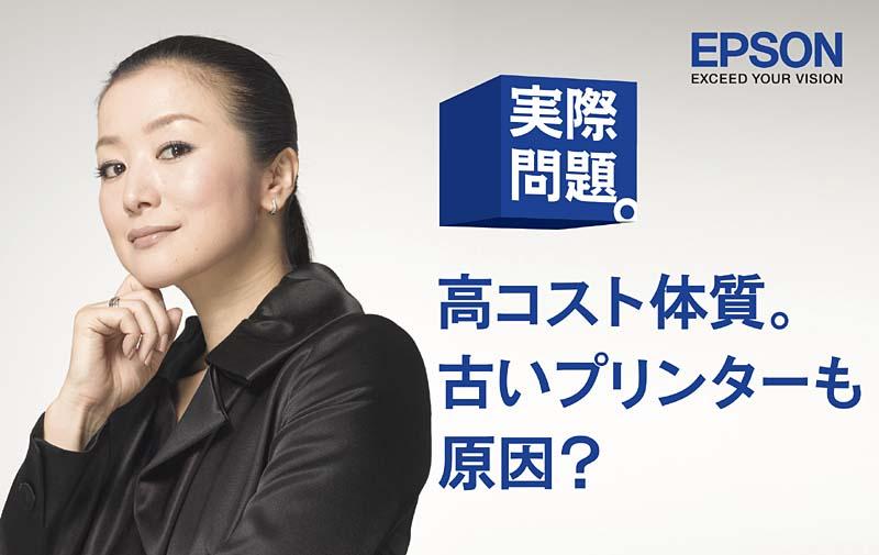 鈴木京香さんを起用し、「実際問題。」を掲げたプロモーション展開