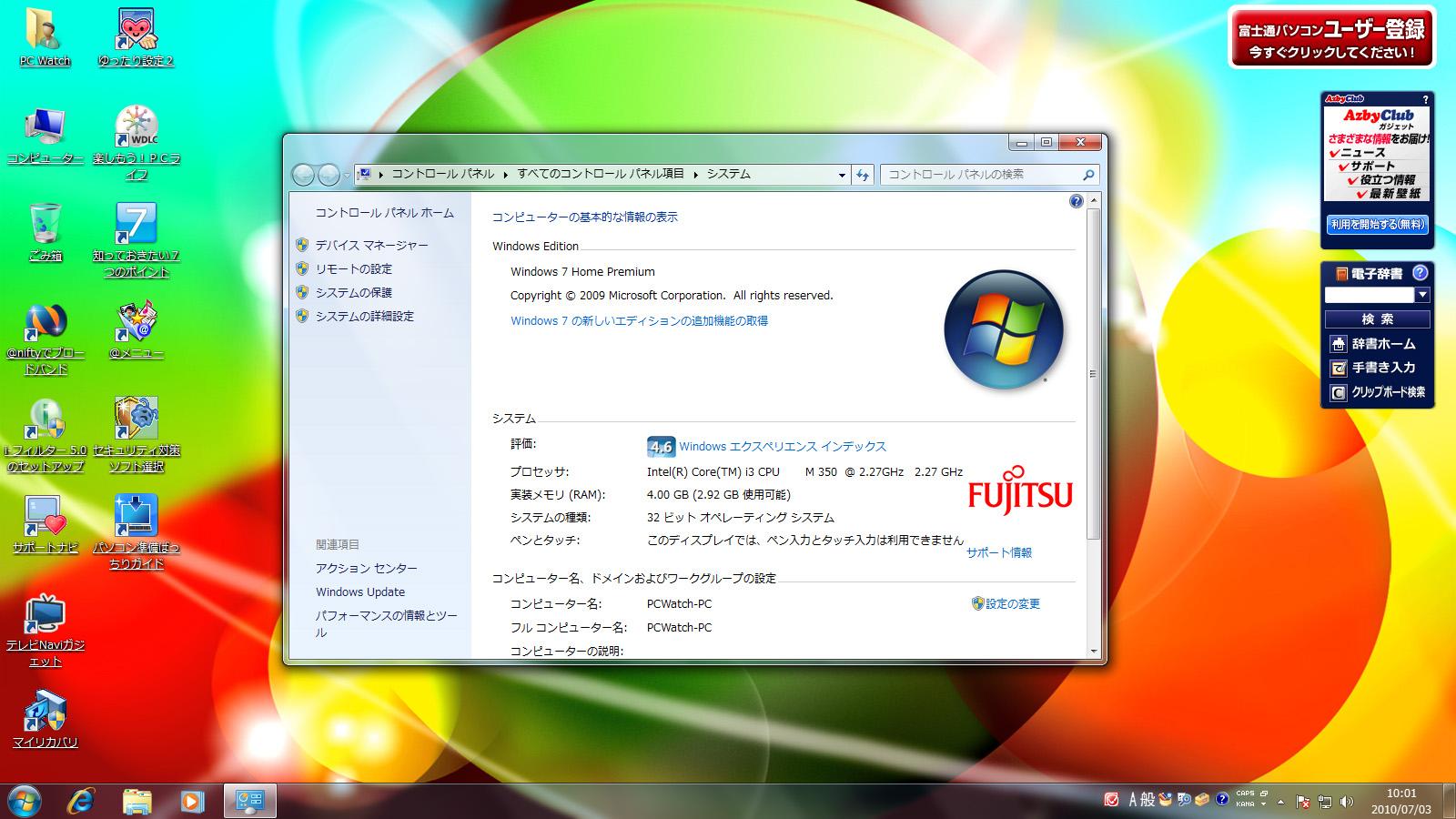 デスクトップ。いろいろなプリインストールアプリケーションが見える。同社固有のシングルクリック設定だ