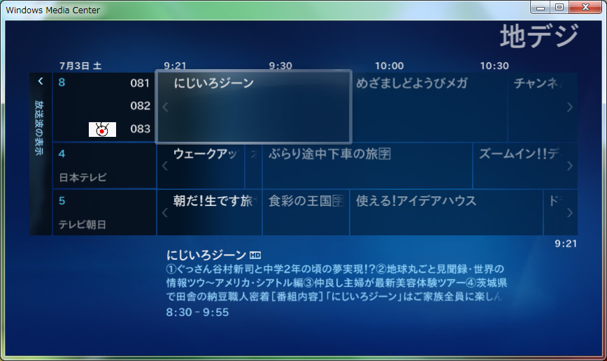 Windows Media CenterのTV
