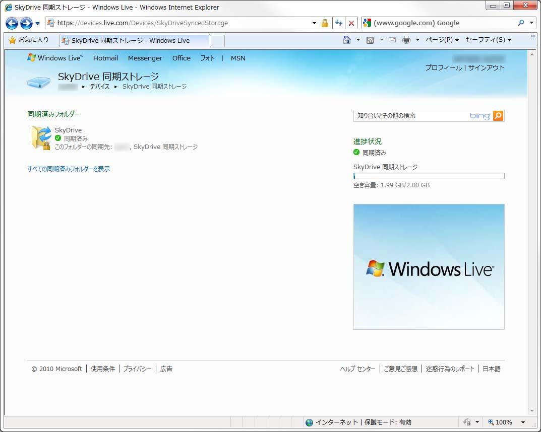 WebブラウザでアクセスできるSkyDrive同期ストレージ