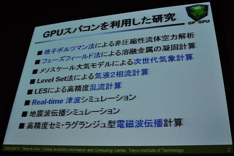 青木氏の研究室や、企業などとの共同で行なわれた、GPUコンピューティング適用の研究事例