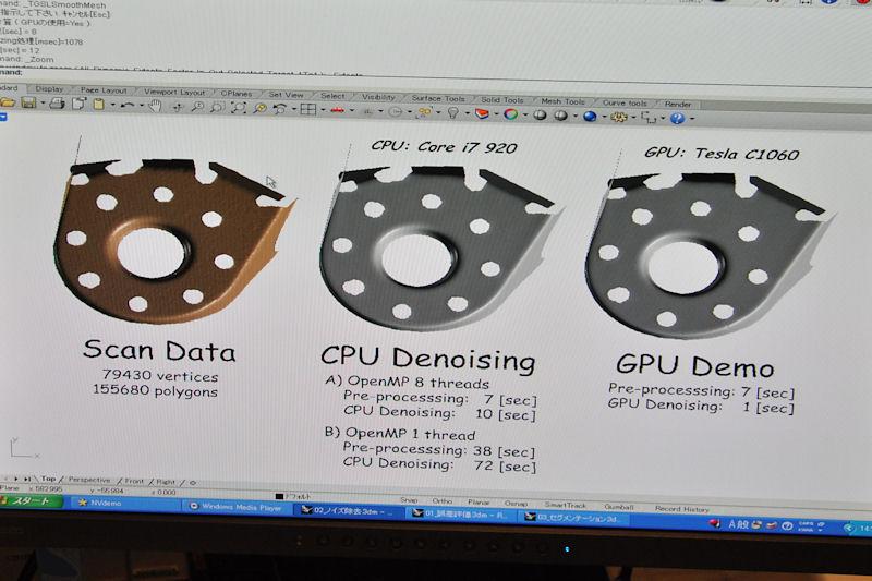この2枚も日本ユニシスが紹介したもの。リバースエンジニアリング(製造物からCADデータへ変換)への適用を目指したもので、左がノイズ除去、右がデータのセグメンテーション(なめらかな領域を分割する)というもの