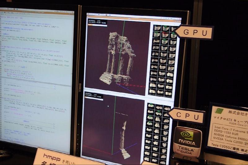 JCCギミックのブースでは、HMPPというGPGPU向けのコードジェネレータの紹介を行なっていた。その事例の1つが、多視点3D復元アプリケーションで、複数の方向から撮影された画像から3Dモデルを生成するもの。生成途中の写真でもGPUとCPUの速度差を見て取ることができる