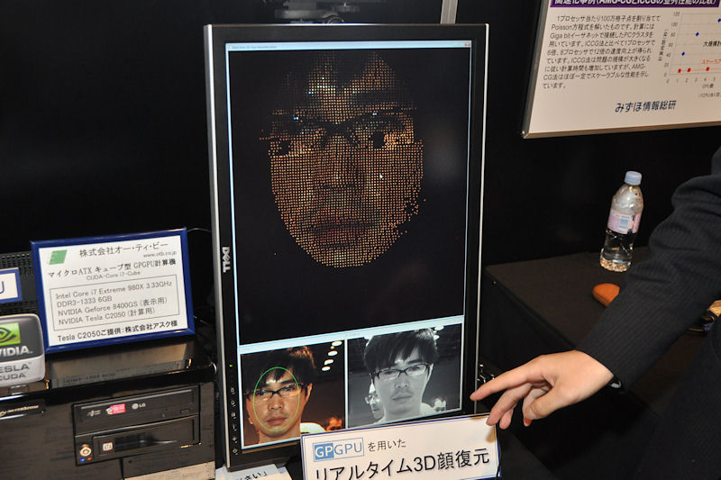 JCCギミックが展示したリアルタイム3D顔復元アプリケーションのデモ。ステレオカメラの映像を読み取り3D画像の復元をリアルタイムに行なう