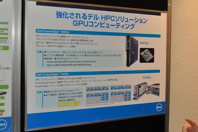 デルもいくつかのGPUベースサーバ/ワークステーションを紹介したが、注目されるのは3Uラックに16個のGPUを搭載可能なPowerEdgeシリーズの新製品。2Uのホストマシンと合わせて、合計5Uで形成されるサーバとなる。8月に発表される予定とのこと