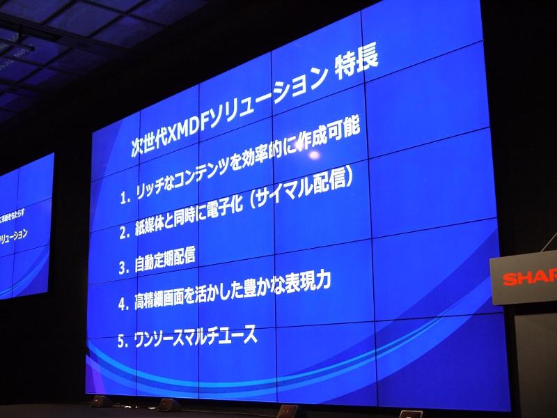 次世代XMDFソリューションの5つの特長