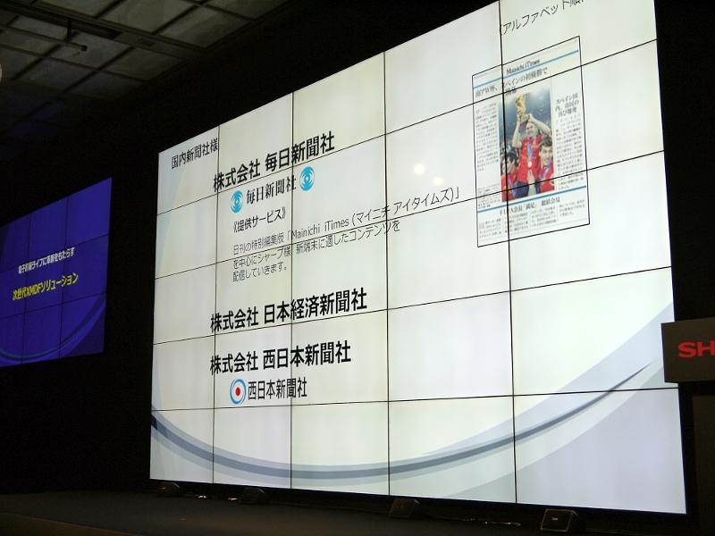 発表会では、国内外の通信事業者、印刷会社、取次会社、新聞社、出版社などに協力を依頼しているとしたほか、日本電子書籍出版社協会(EBPAJ)からのコメントも併せて紹介された