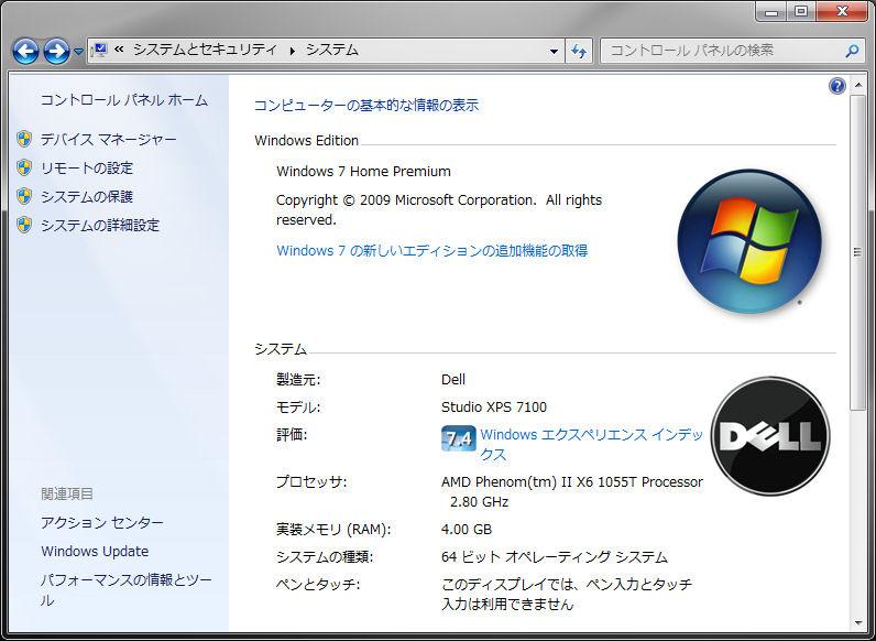 評価機はWindows 7 Home Premium 64bit版を採用。BTOでは他にProfessional、Ultimateも選択できるが全て64bit版となっている