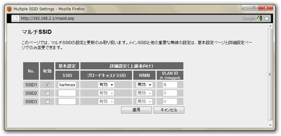 SSIDは4つまで設定できる。デフォルトのSSIDは「logitecuser」と「logitecgameuser」