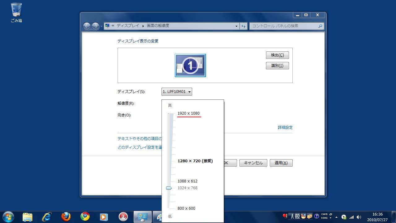解像度の設定。ドットバイドットの1,024×600ドット以上の解像度も表示され、実際機能する