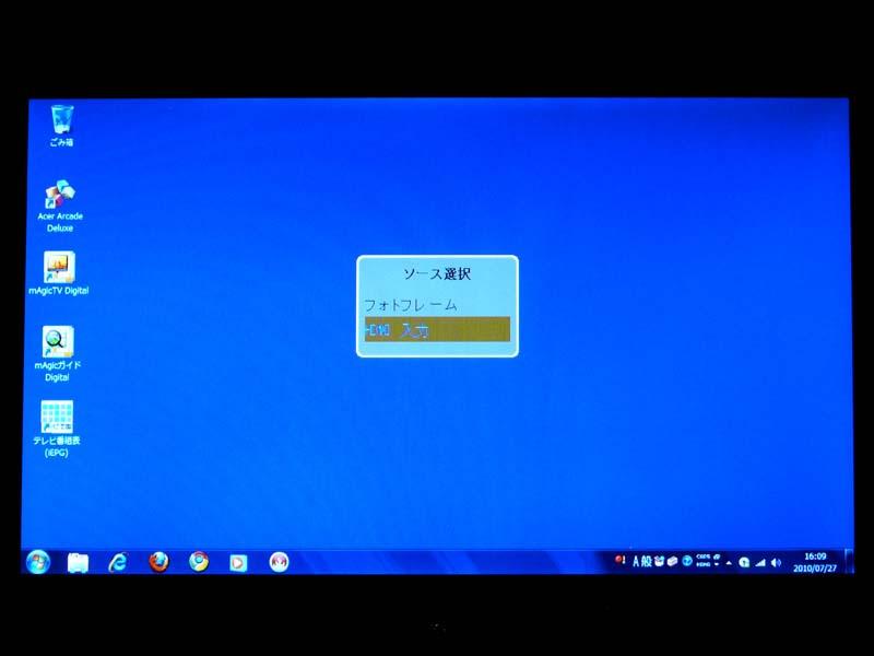 入力切替。フォトフレームとHDMI入力の切り替えは、上部のスイッチ、またはリモコンから行なえる