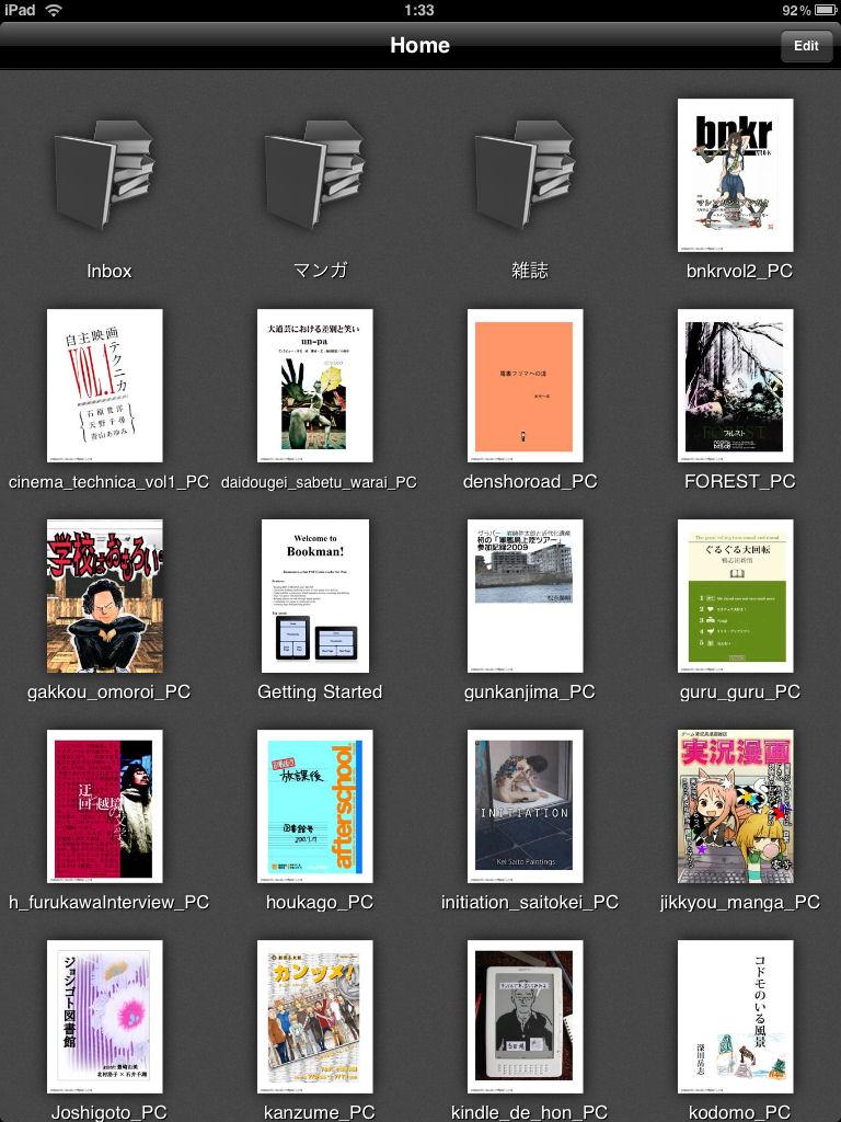 起動時に表示されるホーム画面。「マンガ」、「雑誌」フォルダを作って電子書籍タイトルを分類することができる。ちなみに左上の「Inbox」は、GoodReaderなどから転送したファイルが保管される。並び順がアルファベット順固定なのが惜しい