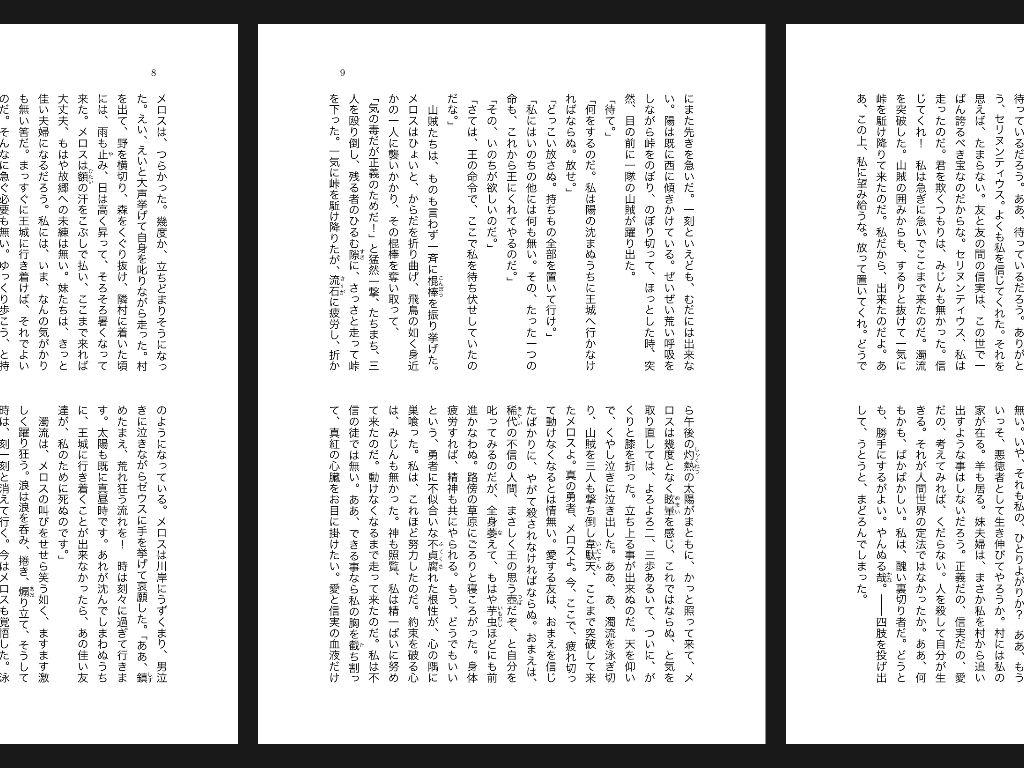 横向きにすると見開き表示が可能だが、見開きの2ページ単位でめくるという概念がなく、スワイプ時に半ページめくった状態で止まることもしばしば。また背景が黒であることから、ページ間や上下に黒いマージンが入って「黒い紙の上にページが乗っている」ような見た目になり、読書に没頭しづらい