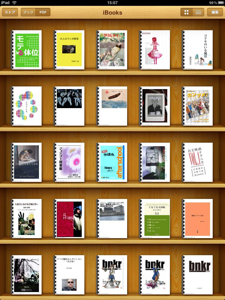 本棚を模したライブラリ画面。PDFについては、サムネイルの左端にバインダーを模したパーツが自動的に表示される
