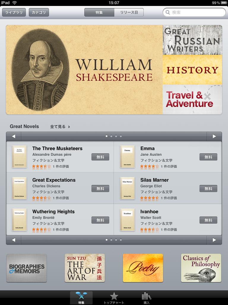 ワンタッチでiBookstoreに移動し、電子書籍タイトルが購入できる。ただし現時点で日本語タイトルはない。今回はプリインストールされているA.A.Milneの「Winnie the Pooh」(英語版)を表示している
