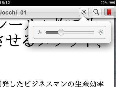 ユーザーが独自に取り込んだPDFは、輝度調整、検索、しおり挿入が可能