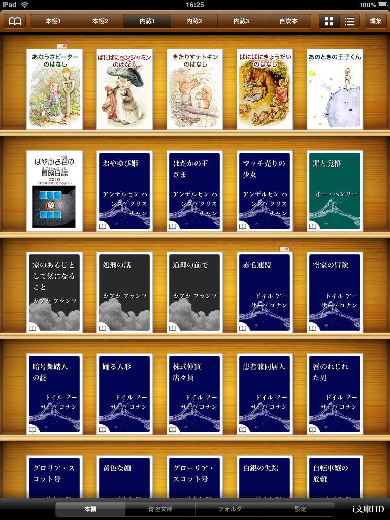本棚を模したライブラリ画面はiBooksと酷似しているが、複数のライブラリ画面を切り替えて利用できるのが大きなメリット。これは内蔵のタイトルを表示しているところ
