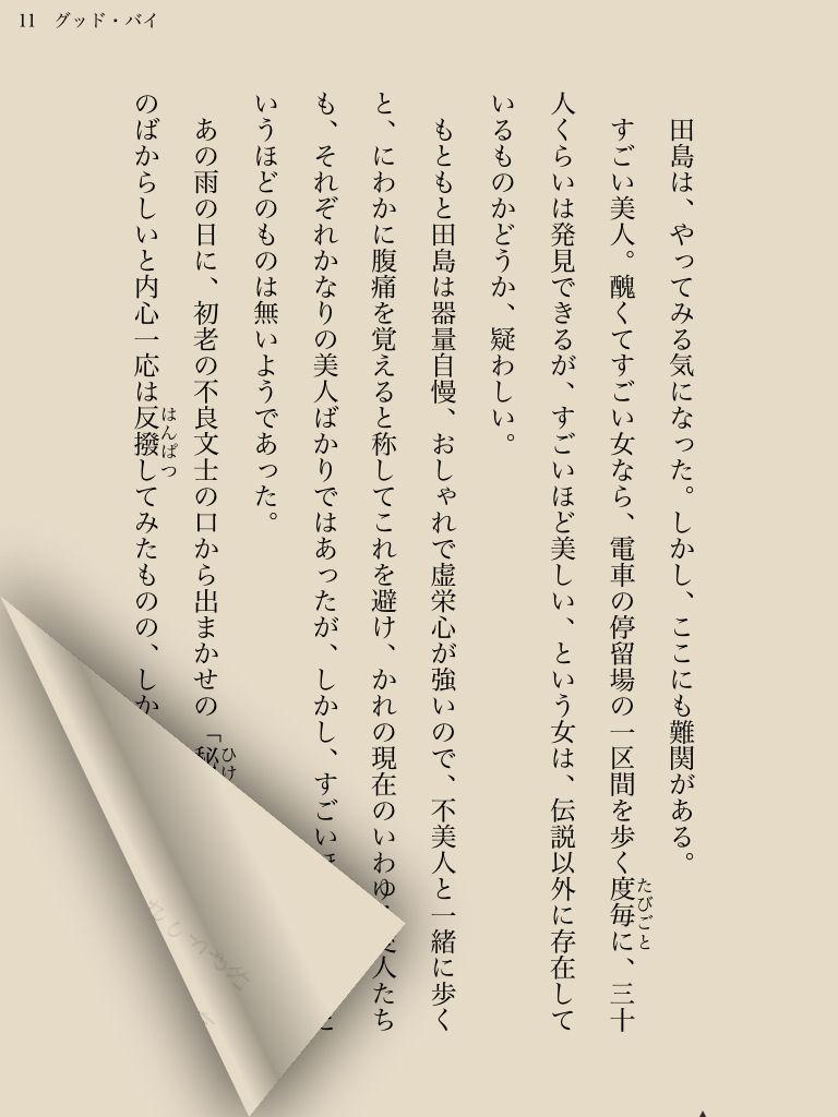 青空文庫を表示したところ。これは太宰治の「グッド・バイ」。ページめくり時の視覚効果も備える。また右下にわずかに見えている▲印は、全体に対する現在のページ位置を表している