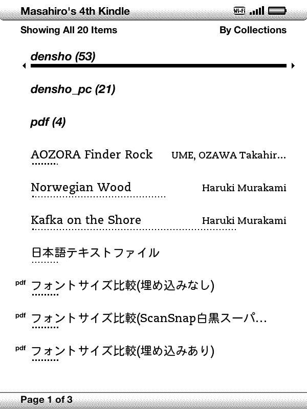 Home画面。後述するように日本語表示に対応する。また新機能の「Collection」を使ってコンテンツを分類保管できるのも特徴